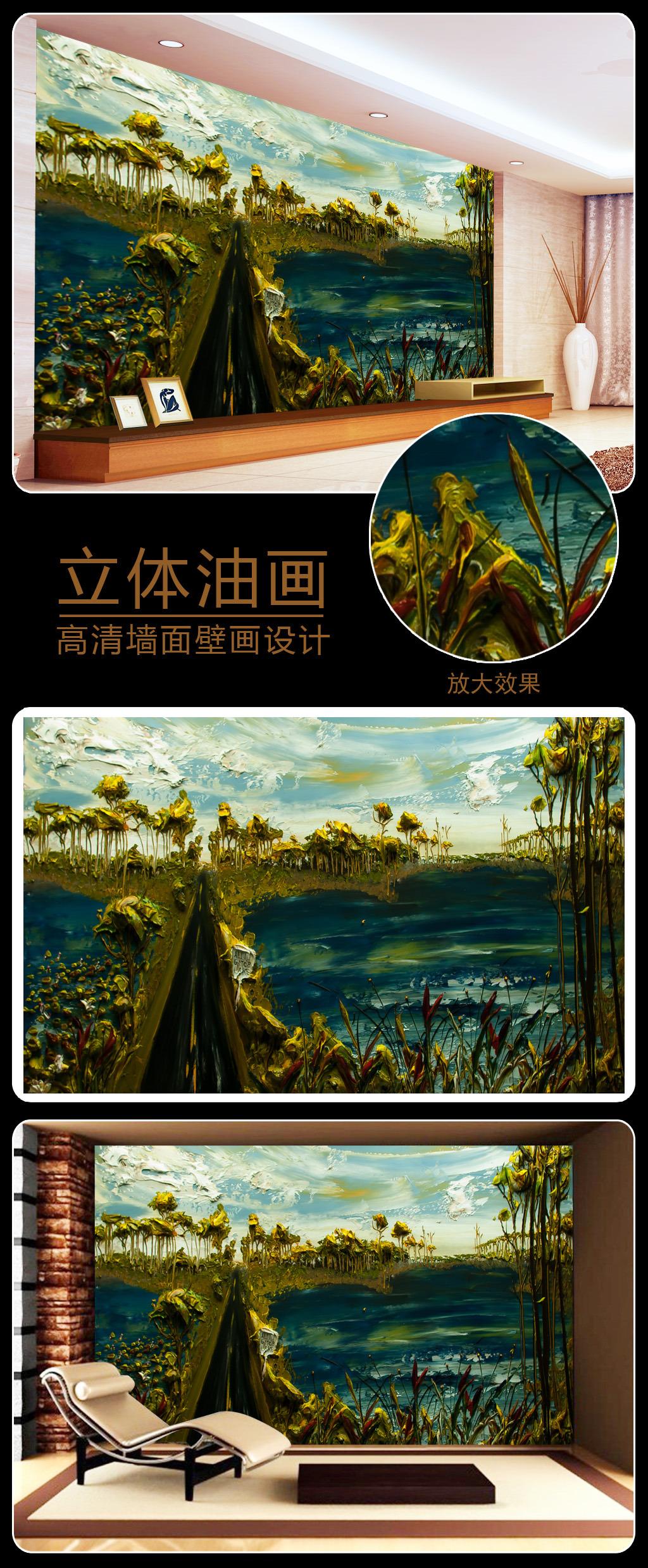 手绘立体油画壁画风景画客厅电视背景图片