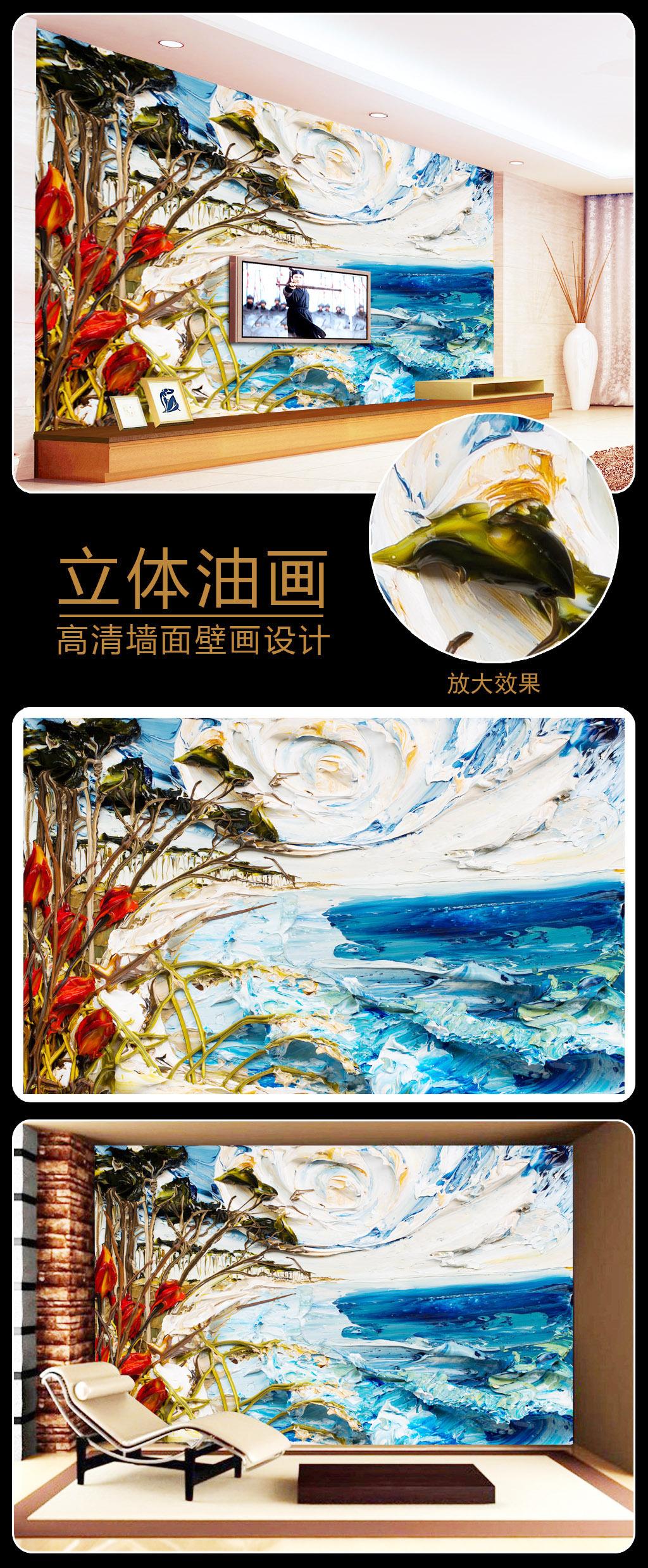 创意个性时尚手绘海岸立体油画风景画壁画