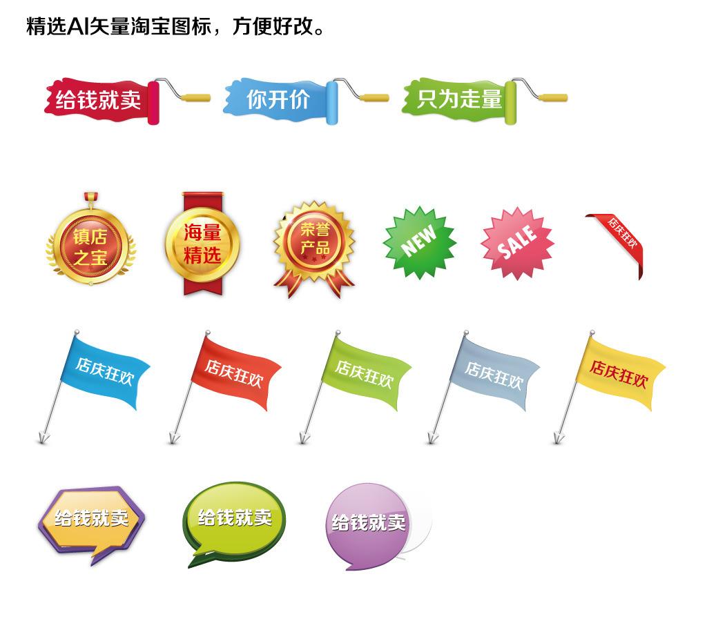 精选多款淘宝促销表情商场促销图标模板下载(图片编号图片