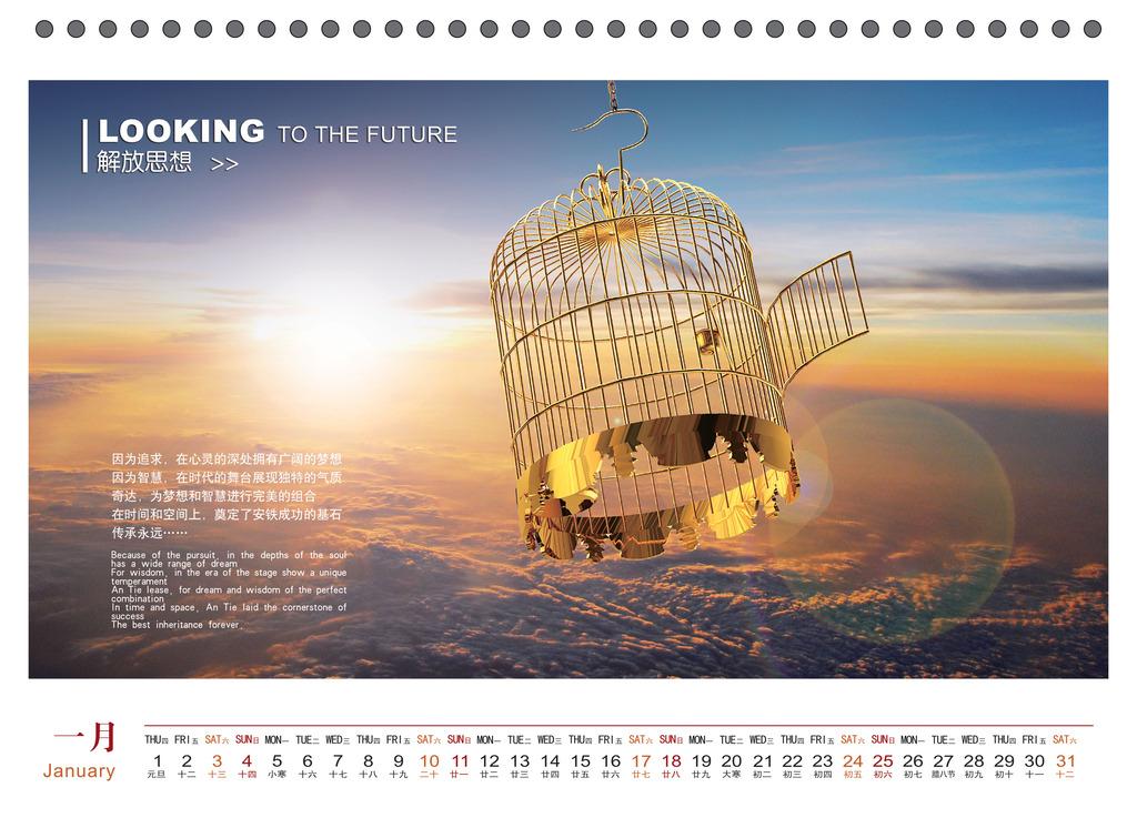 2015年企业台历封面设计1月份模板下载(图片编号:)