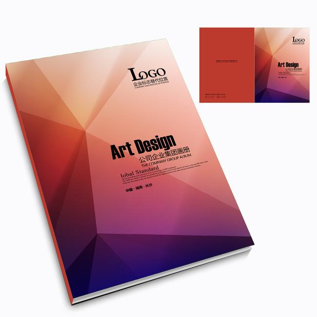 投标书 宣传册 形象 大气 商务 蓝色 简约 科技 金融 国外 画册设计