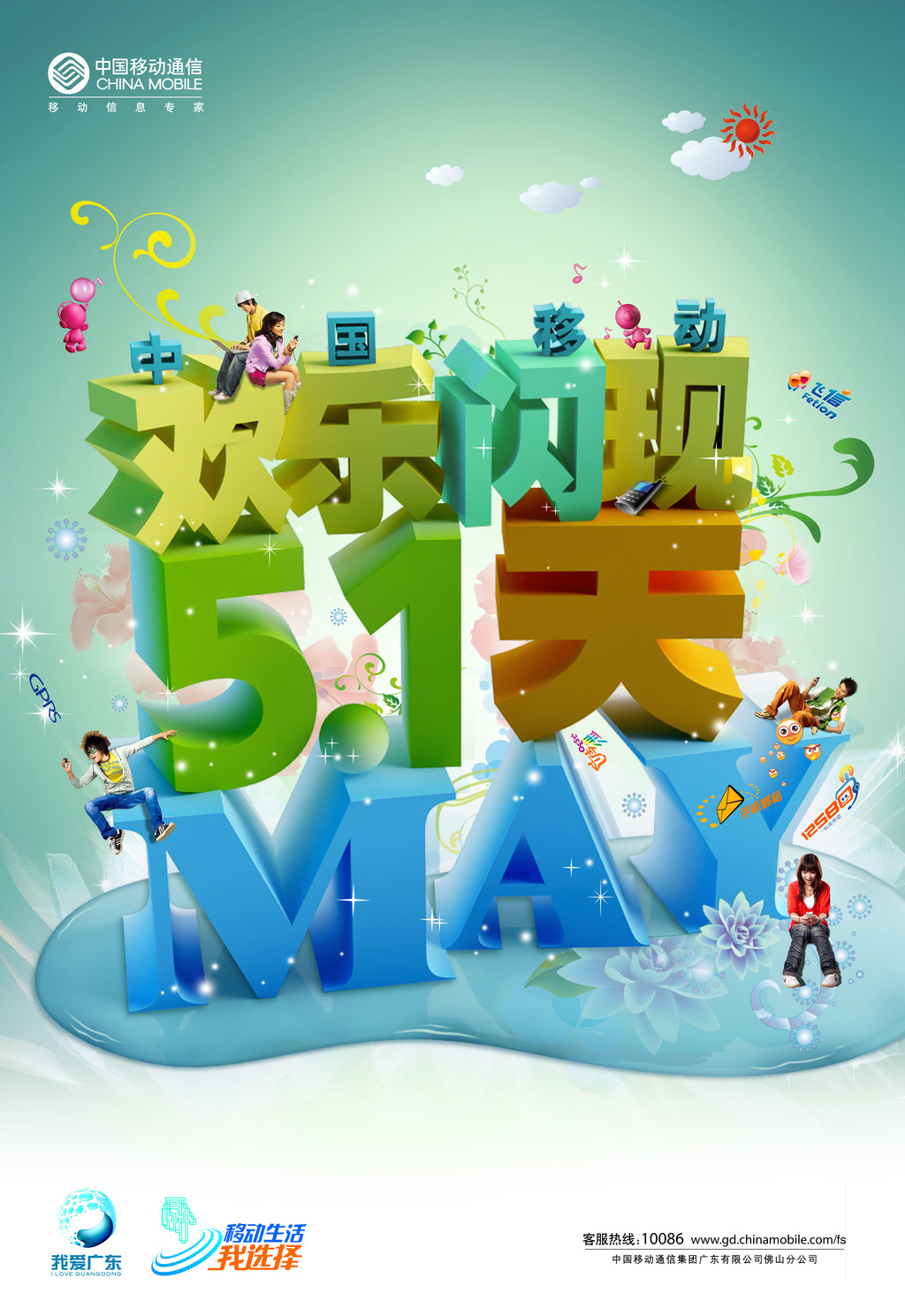 中国移动活动海报