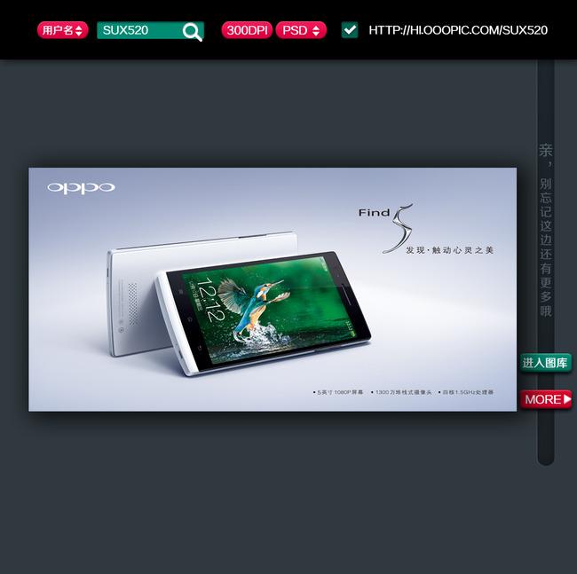 宣传海报 手机活动 新生手机活动 手机套餐手机海报 oppo 营业厅海报