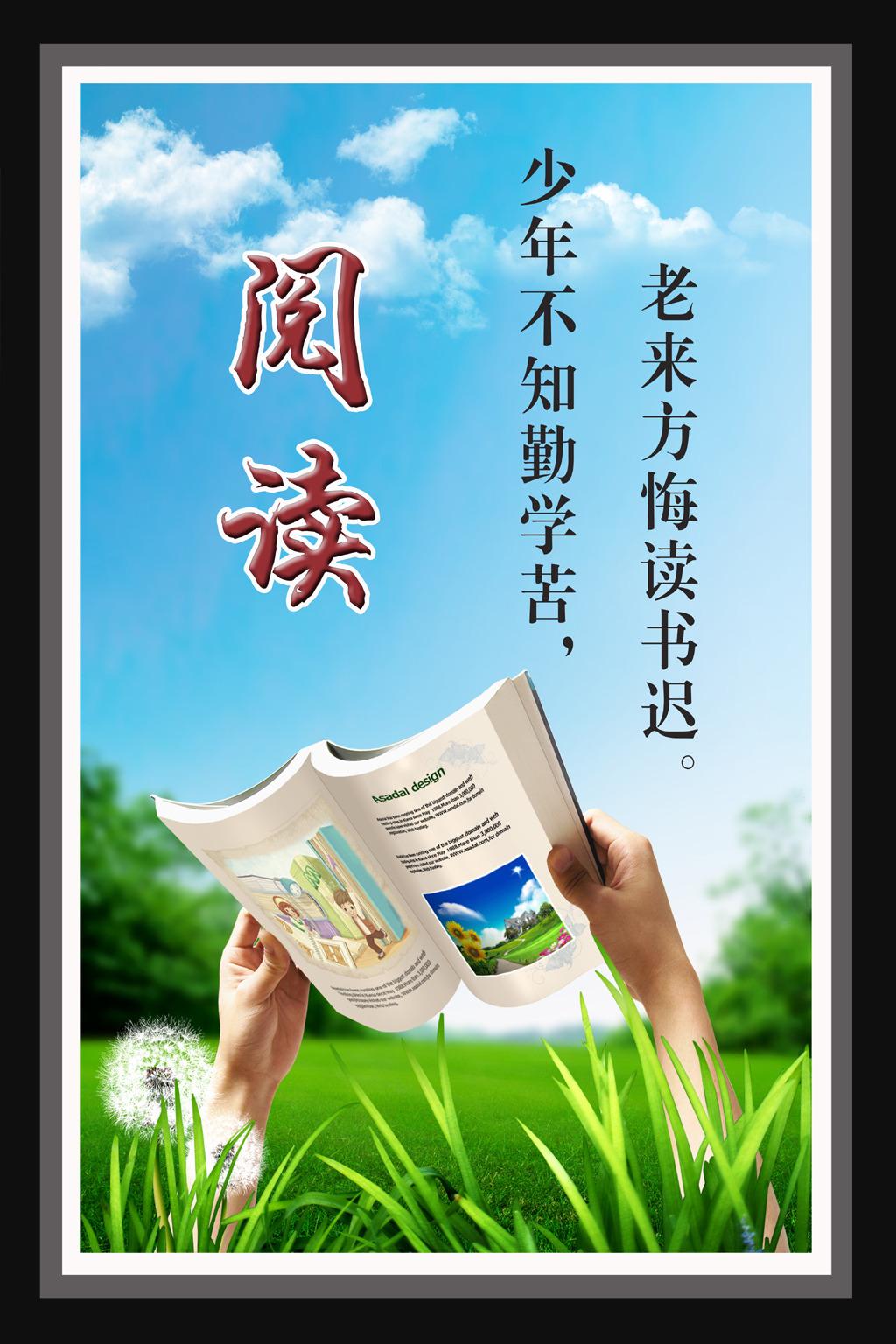 校园文化阅读展板海报设计模板下载(图片编号:)_学校