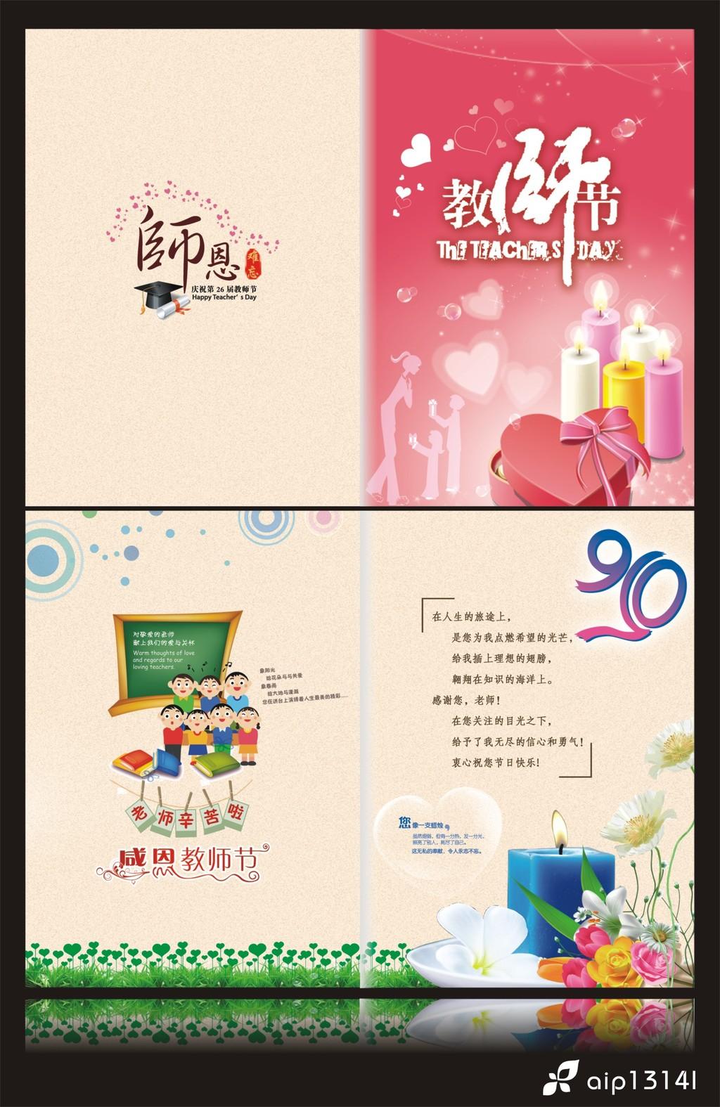 教师节贺卡psd素材下载模板下载(图片编号:12503863)