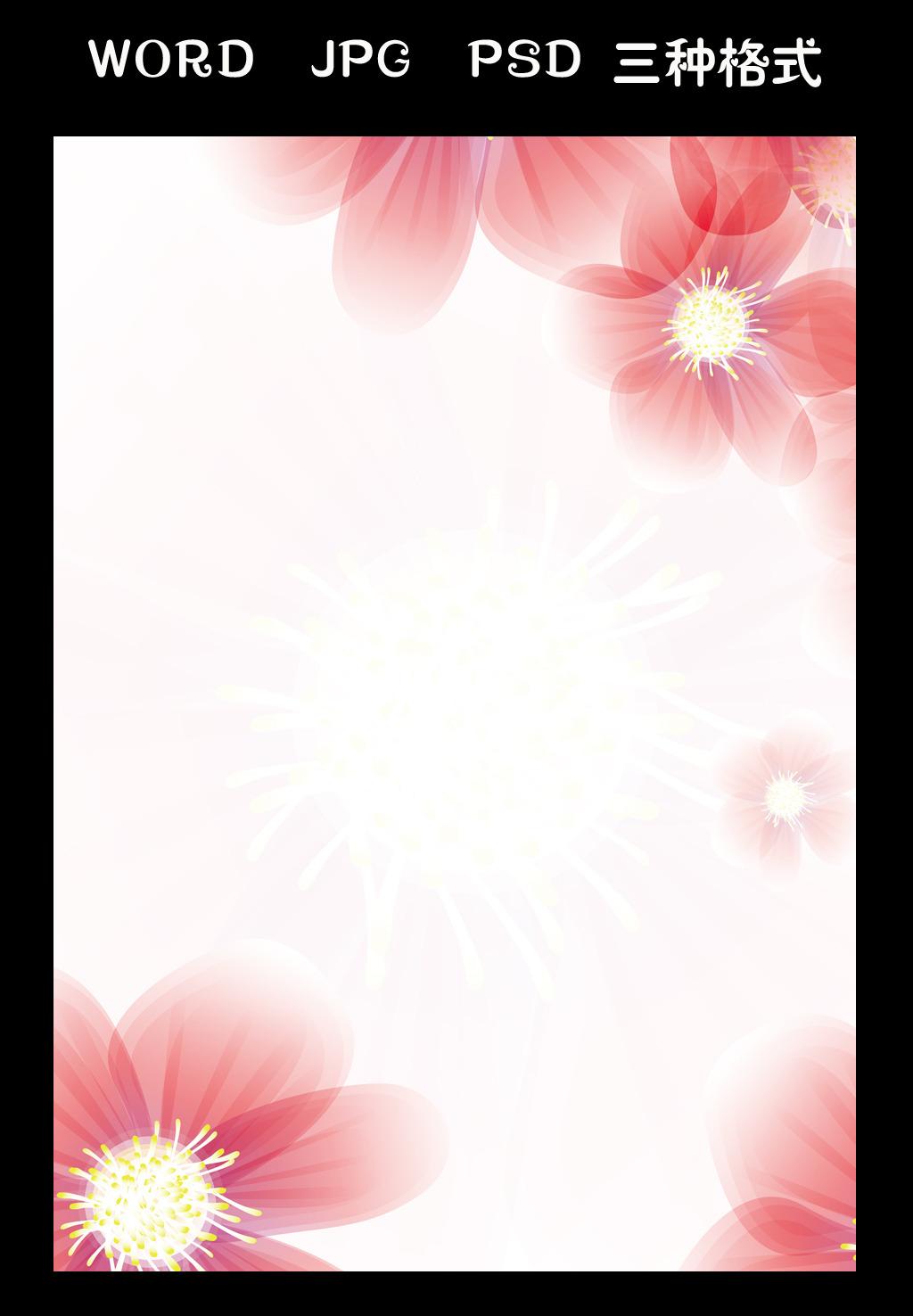 梦幻花卉信纸