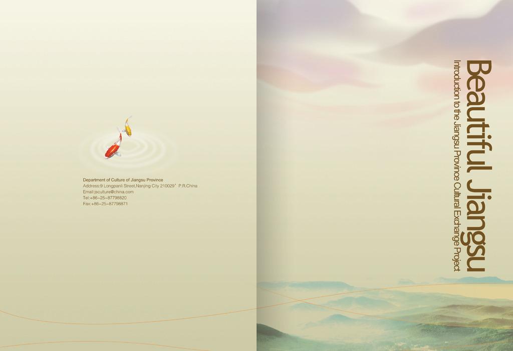 中国风封面设计0