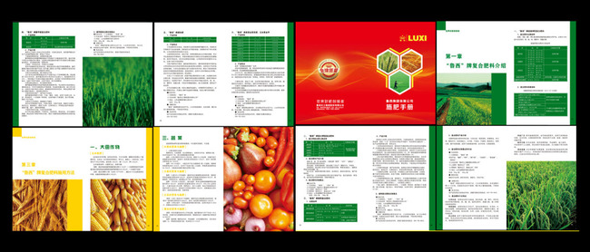 农产品画册宣传册蔬果招商画册设计图片