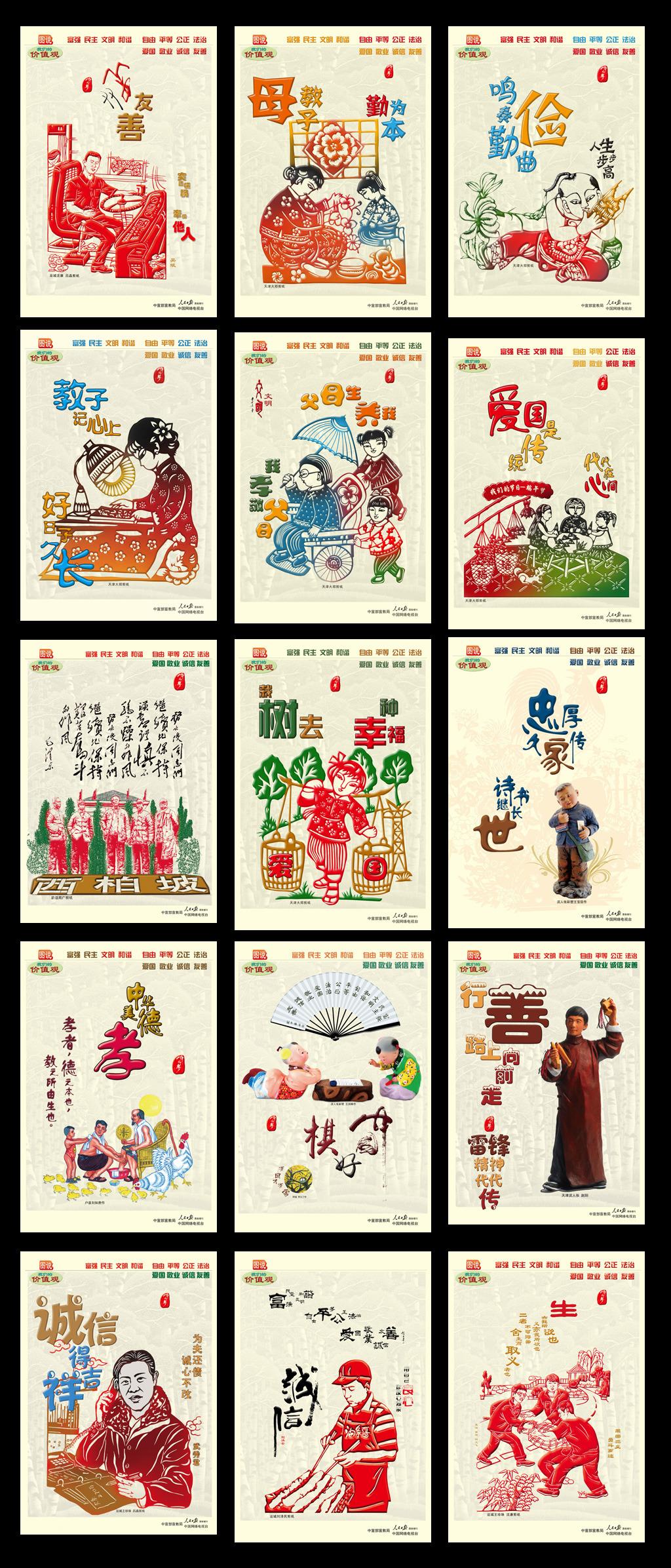 中国梦 典型人物