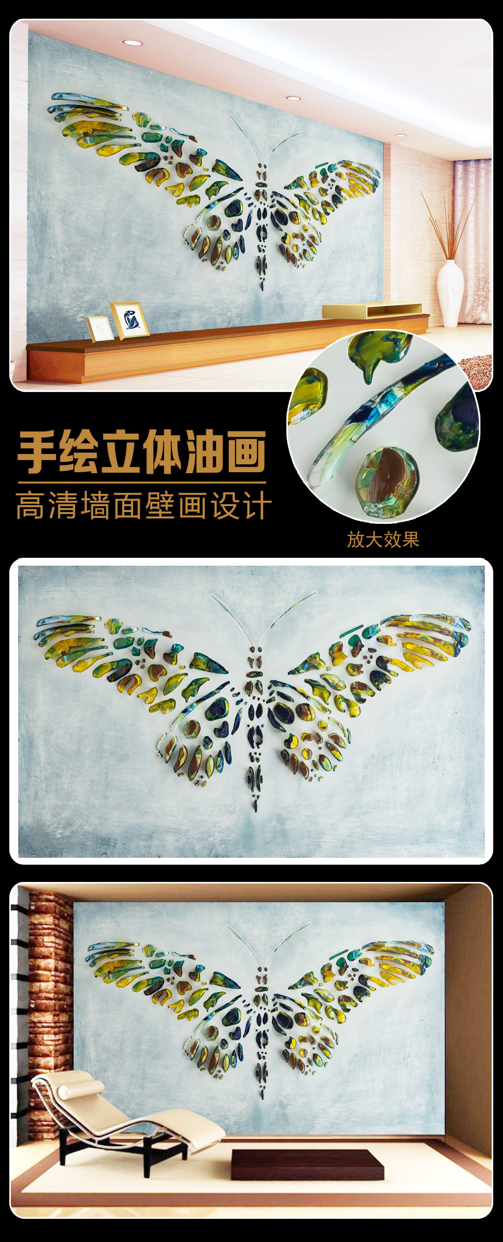 3d立体手绘抽像浮雕蝴蝶油画装饰画壁画