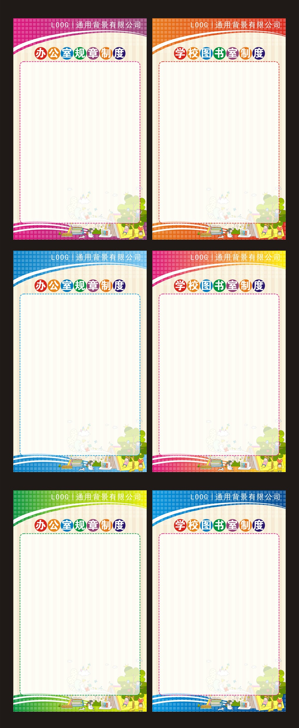 背景 展板 学校展板 学校模板 学校设计 学校宣传栏 幼儿园背景 展板图片