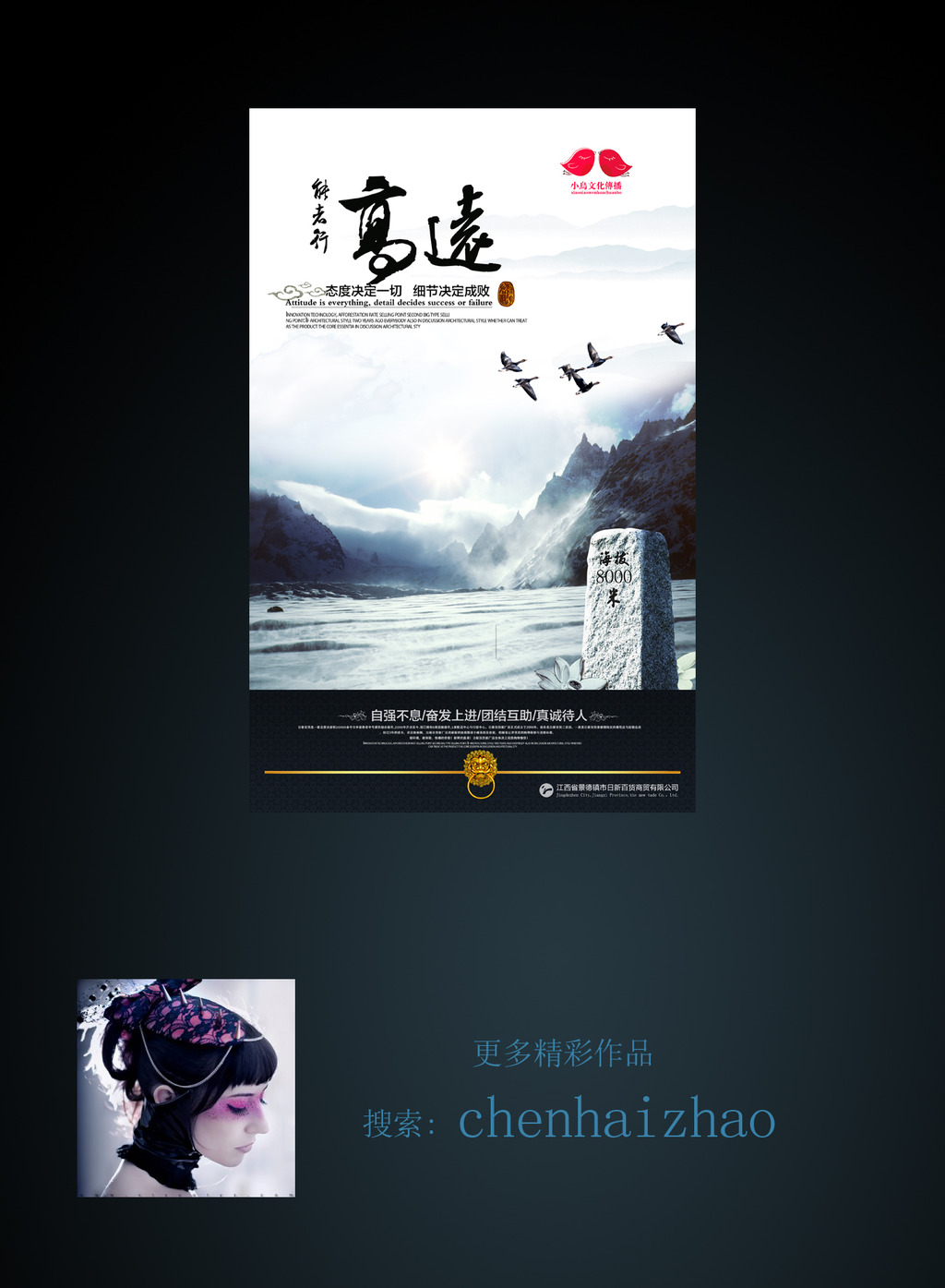 平面设计 海报设计 中国风海报 > 风景宣传海报  下一张&gt