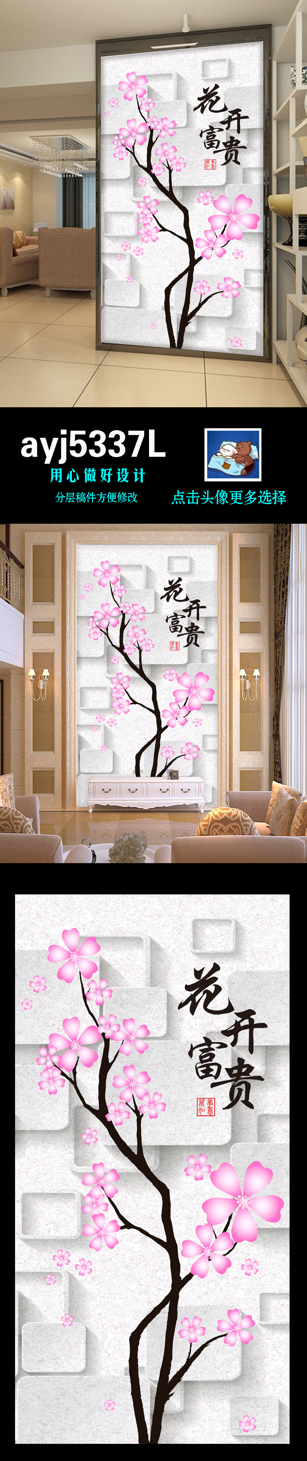 背景墙|装饰画 玄关 3d玄关 > 3d手绘花朵树木玄关背景墙设计  原创