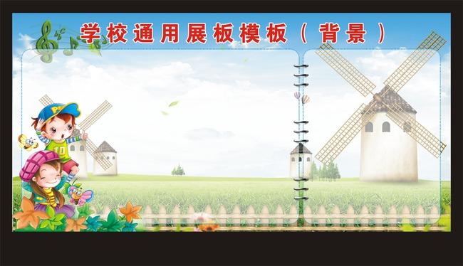 学校宣传栏模板海报背景