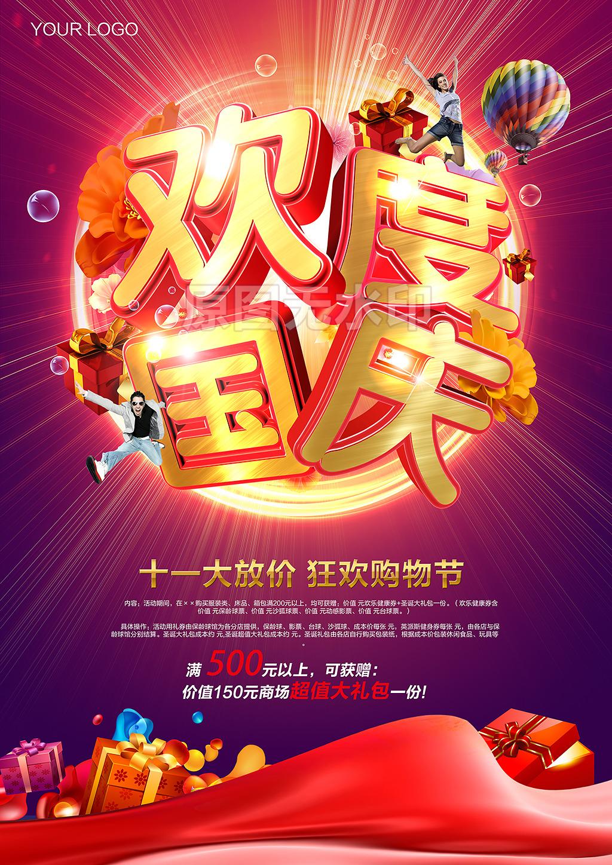 欢度国庆节十一优惠促销活动pop海报模板下载(图片:)