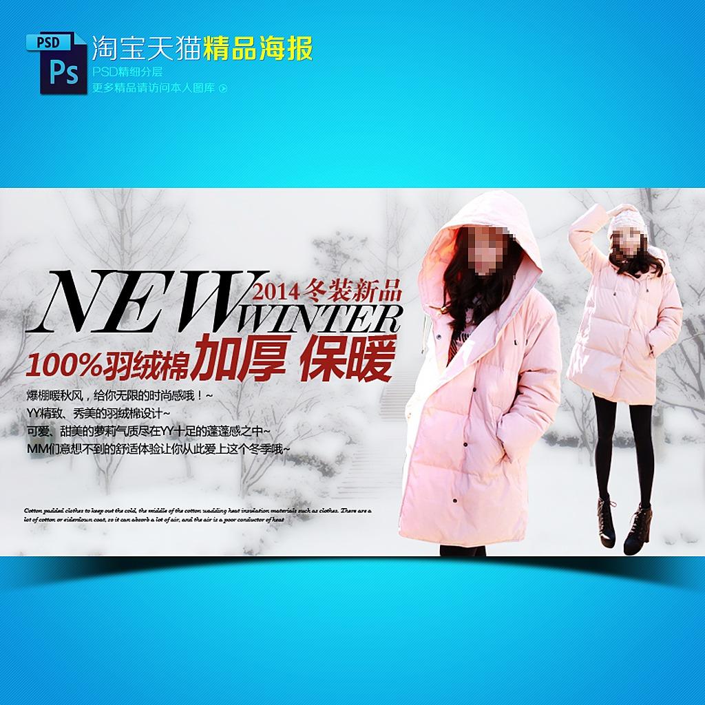 淘宝天猫秋季冬季羽绒服促销海报模板