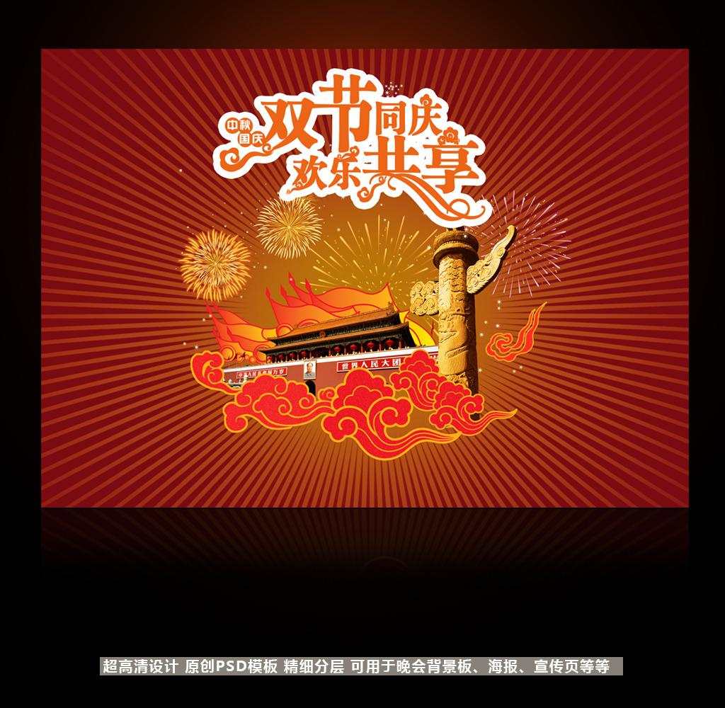 中秋国庆双节展板设计模板
