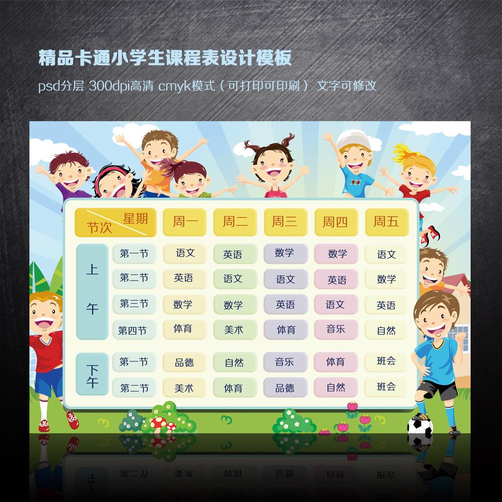 卡通课程表设计模板模板下载 卡通课程表设计模板图片下载