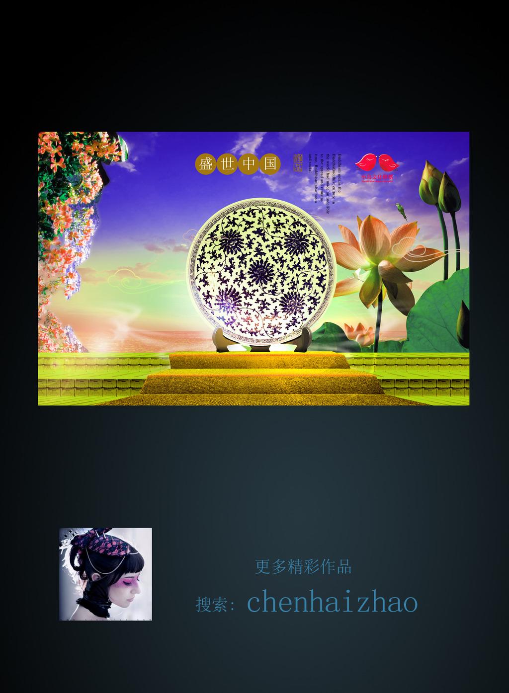 海报设计版面中国风