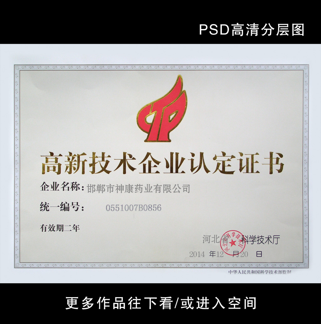 高新技术企业认定证书模板下载