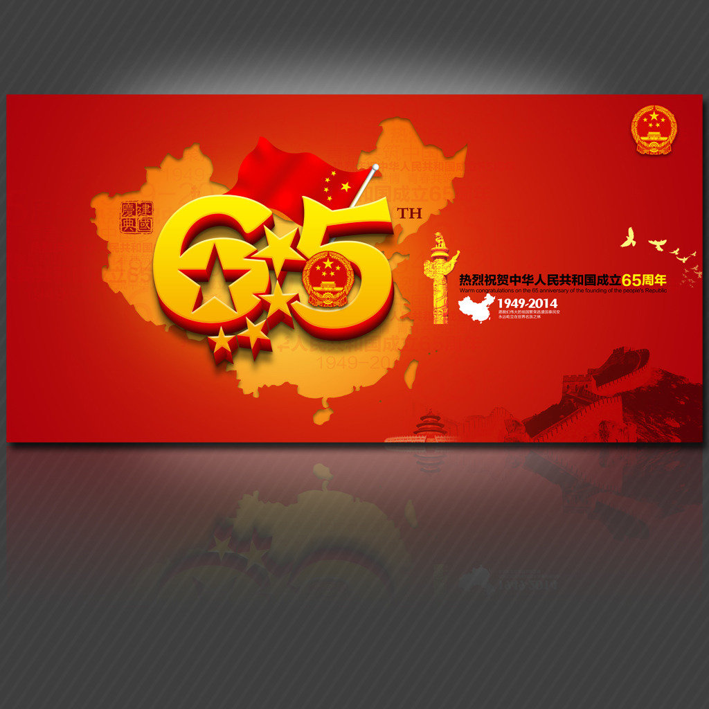 国庆节65周年宣传海报