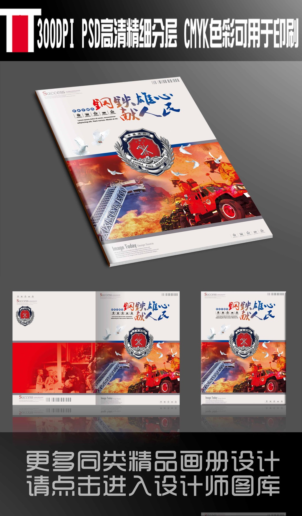 封面设计 封面模板 安全 消防 防火 消防队 救援 消防封面 抗震救灾
