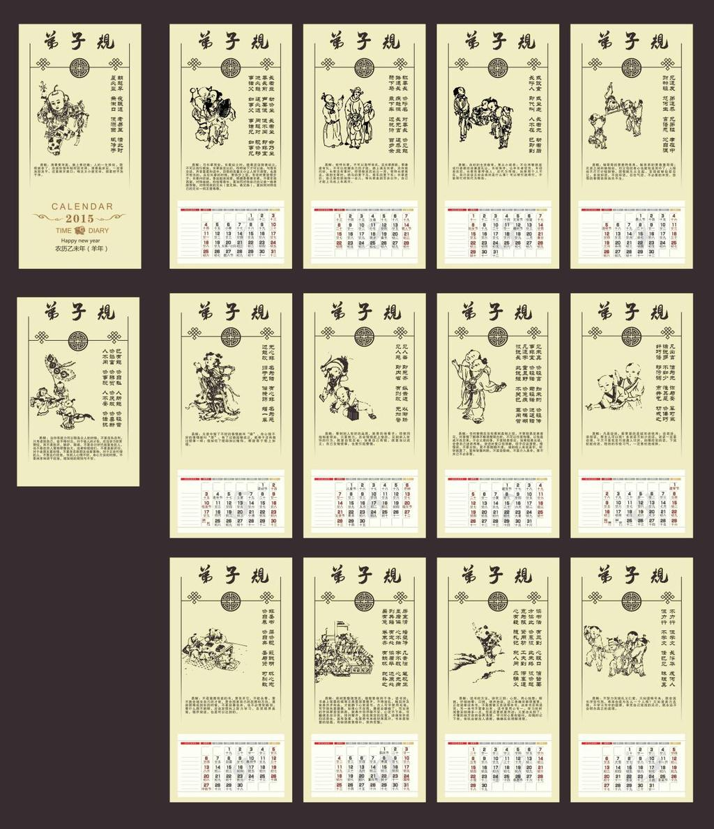 日历 国历 月历图片