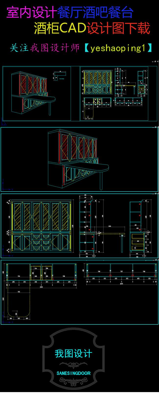 室内设计家具 cad设计 cad效果图 投影图 整体高档设计 玻璃柜门 立面