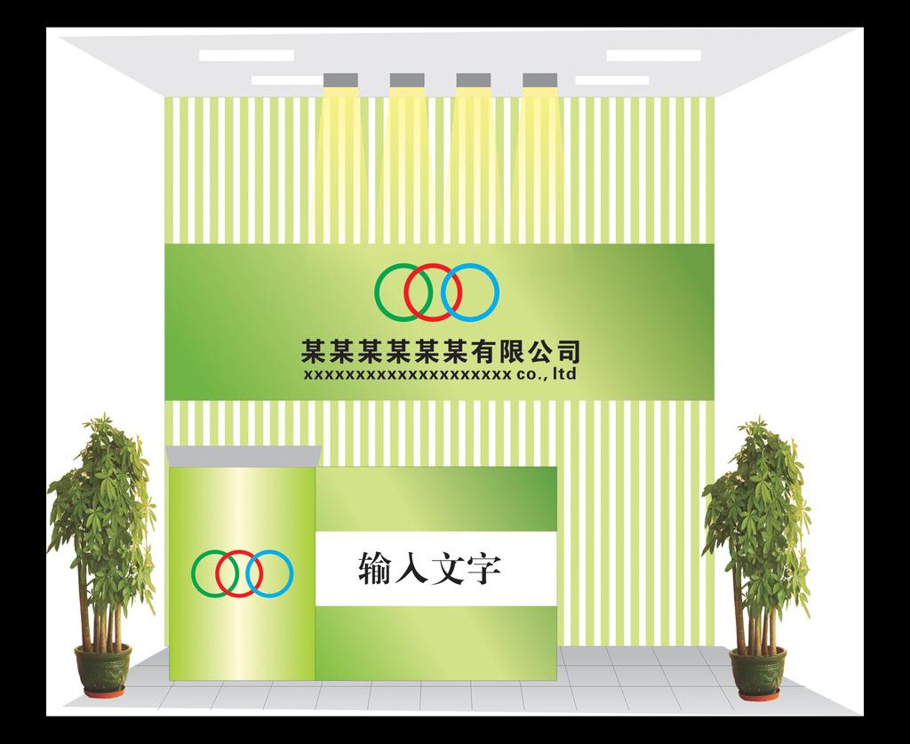 公司企业前台形象墙设计图片下载 公司企业前台形象墙模板 形象墙设计