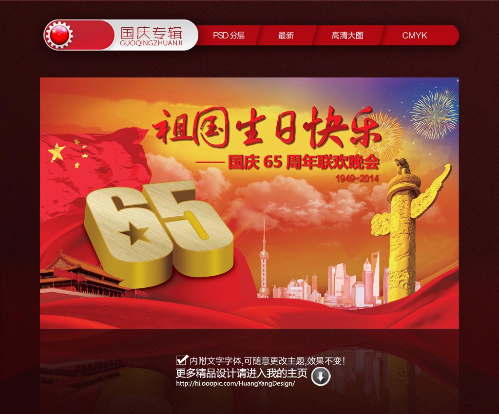 国庆65周年晚会背景模板设计
