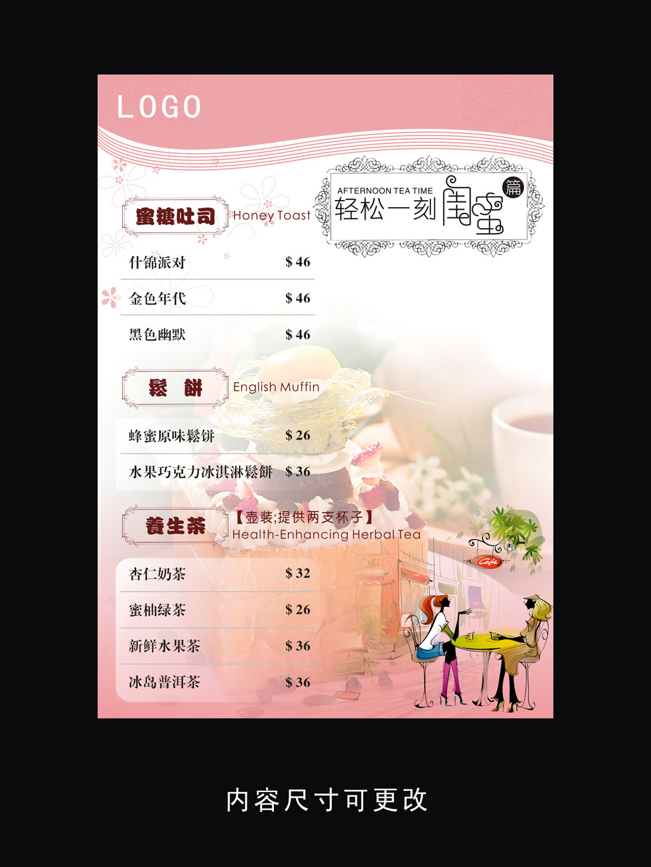 甜品菜单设计模板下载(图片编号:12512263)