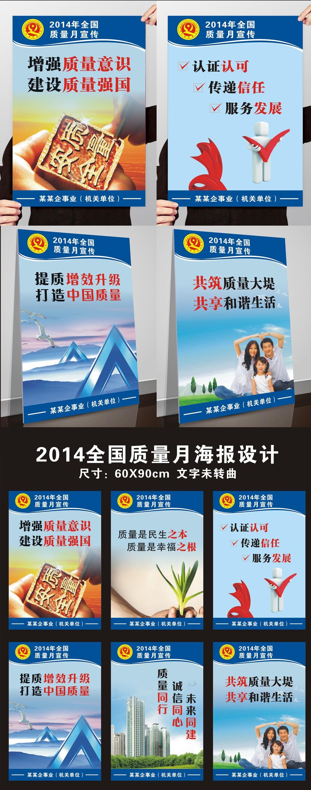 2014全国质量月海报宣传设计模板下载 2014全国质量月海报宣传设计