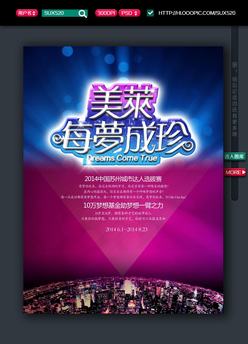 比赛海报设计模板下载(图片编号:12512591)图片