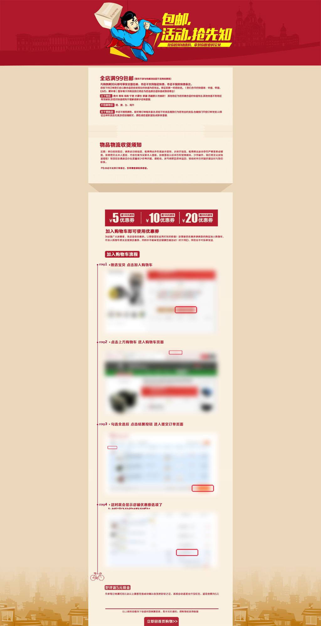 淘宝素材快递活动说明页面高清psd模板下载(图片编号