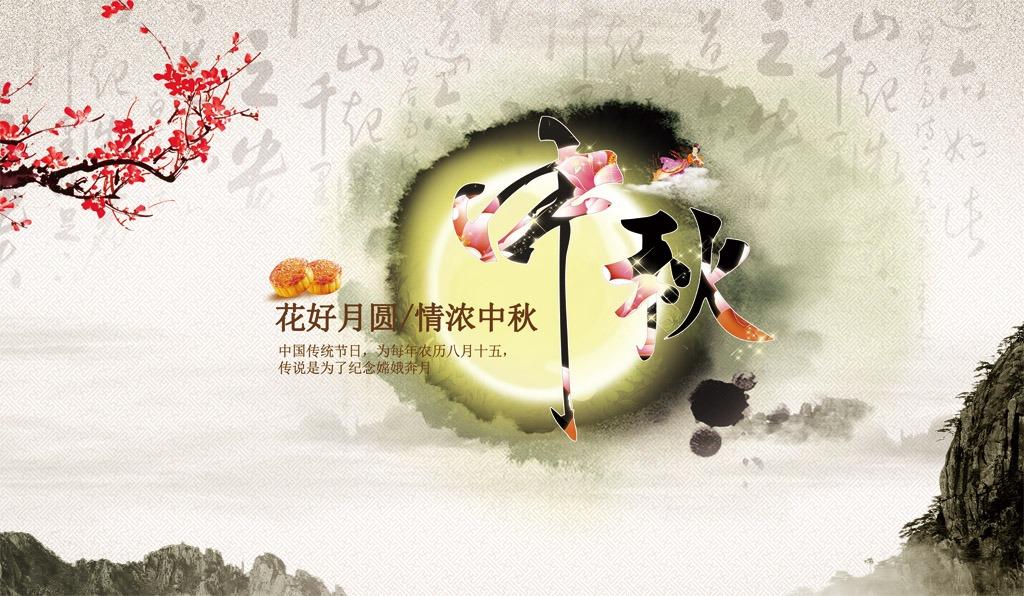 中秋山水手绘图