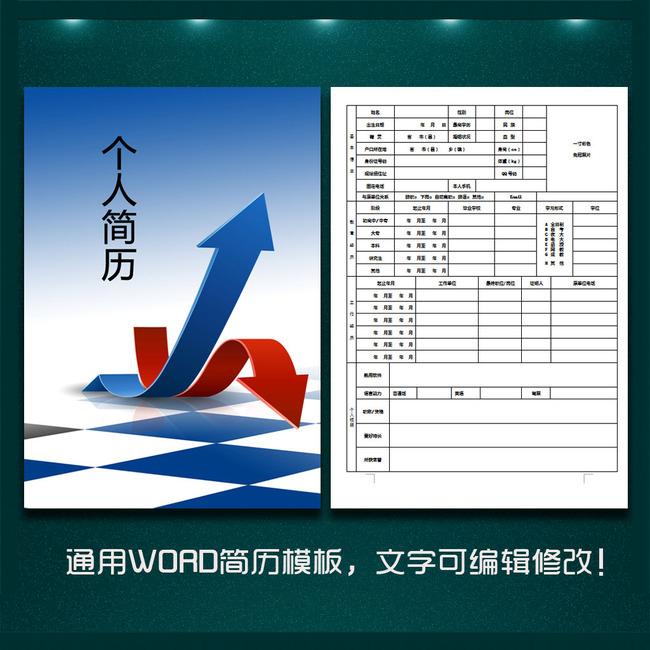 个人简历模板(商务方向)图片