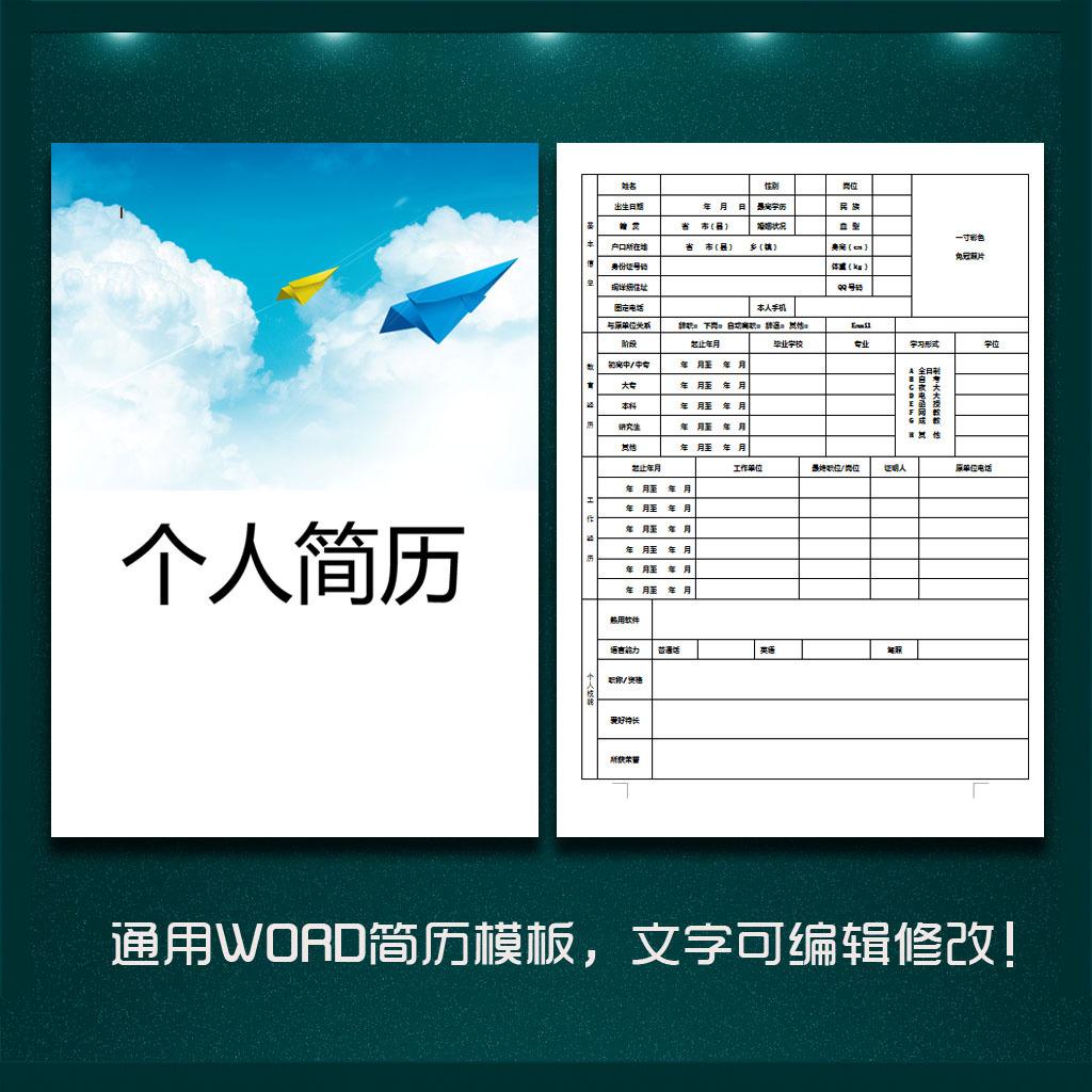 个人简历模板(纸飞机)模板下载(图片编号:12513277)图片
