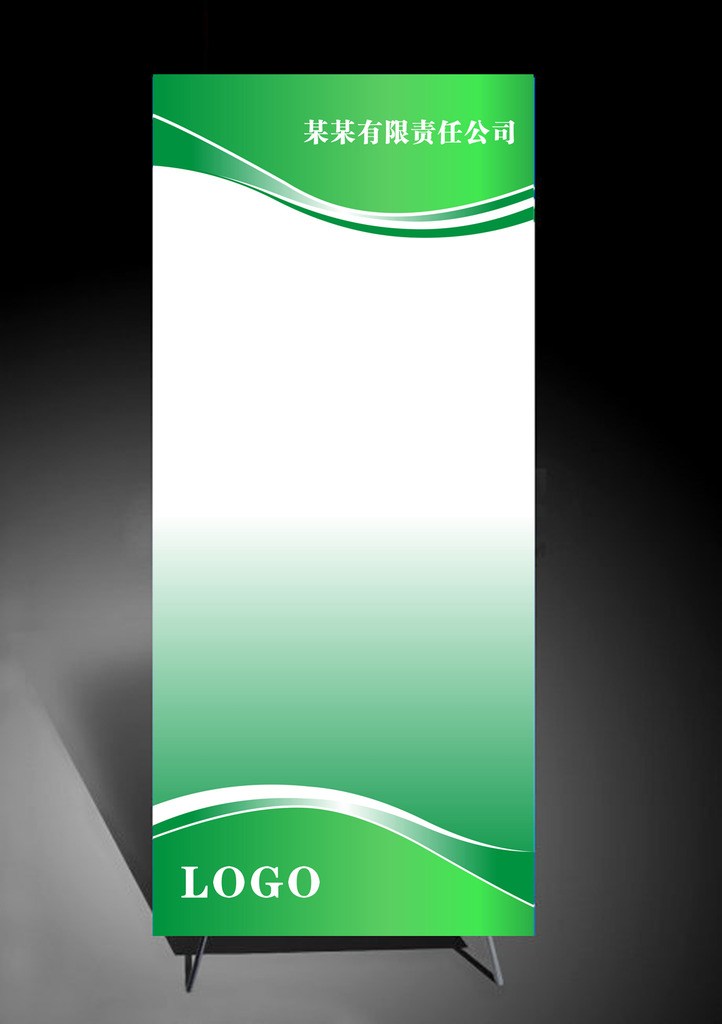 x展架易拉宝设计模板