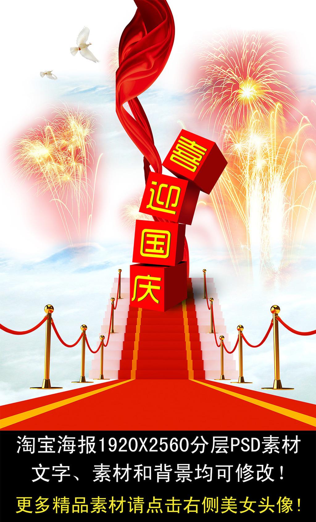 淘宝喜迎国庆节海报素材