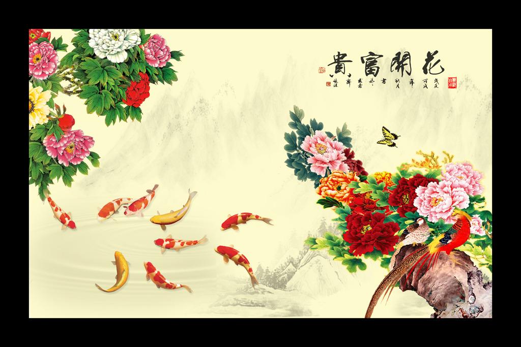 电视背景墙 中式电视背景墙 > 花开富贵牡丹中国风电视背景墙壁画  编图片