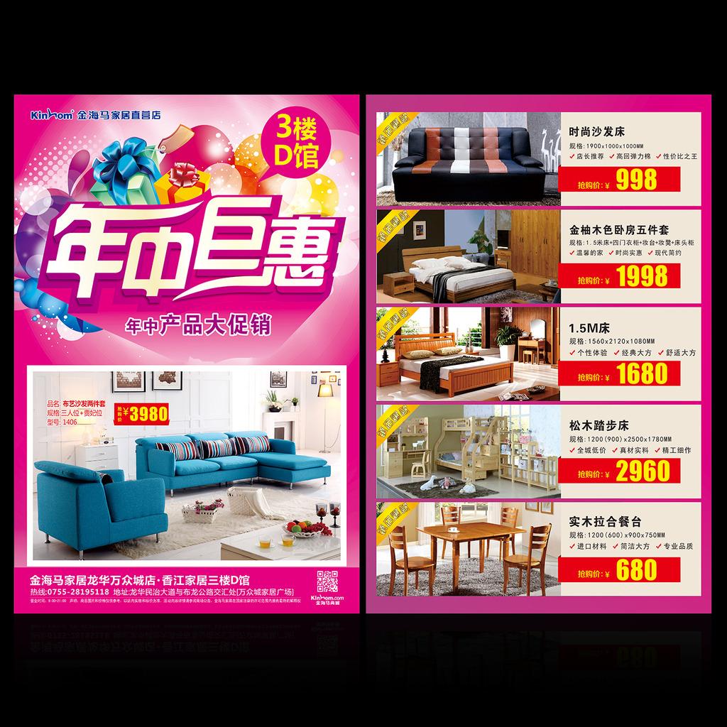 家居dm宣传单设计稿模板下载(图片编号:12515099)_|dm
