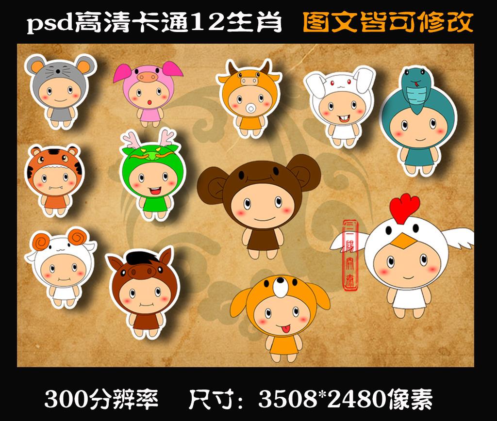 12生肖可爱动物卡通插画psd