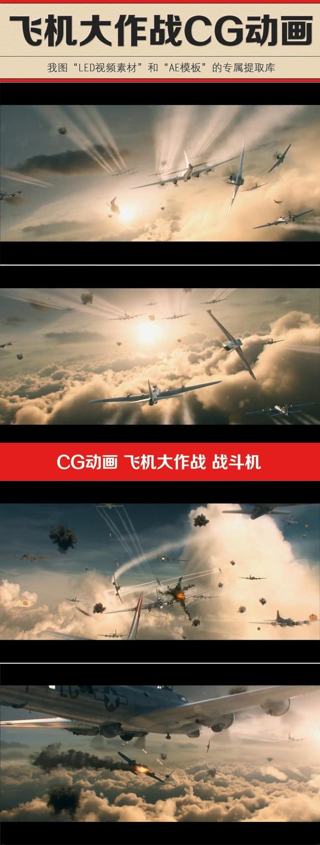 飞机大作战cg动画视频素材