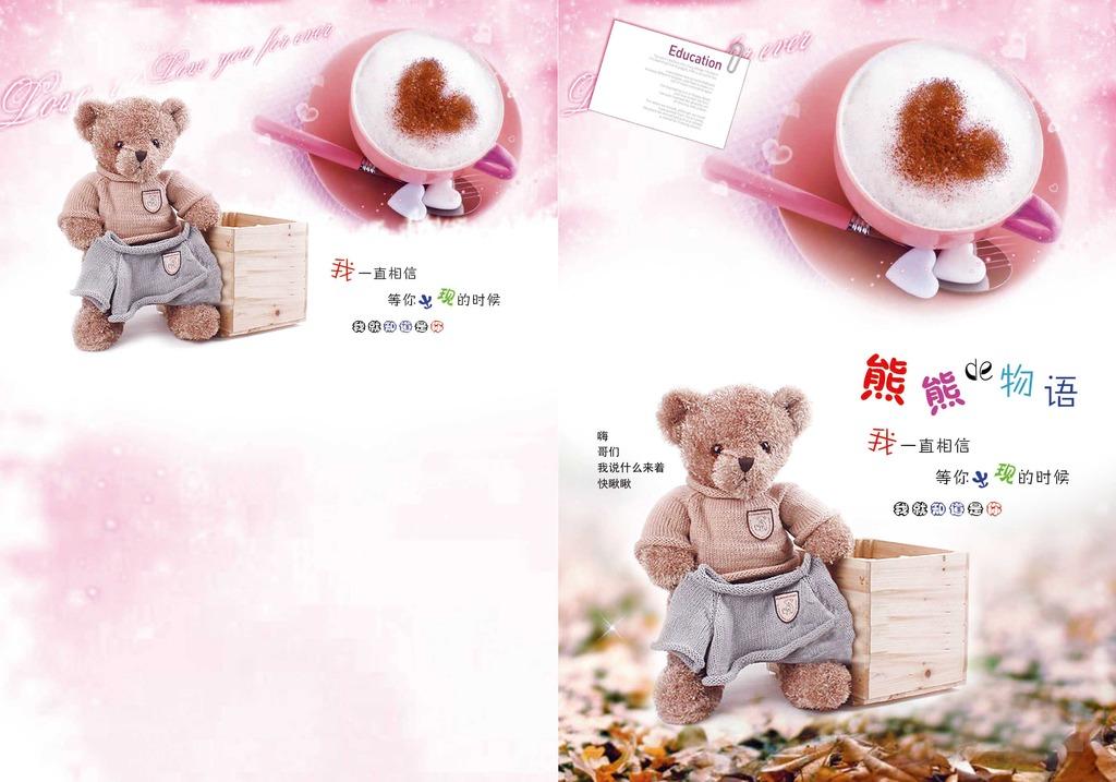 儿童相册背景模板设计杯子熊熊物语