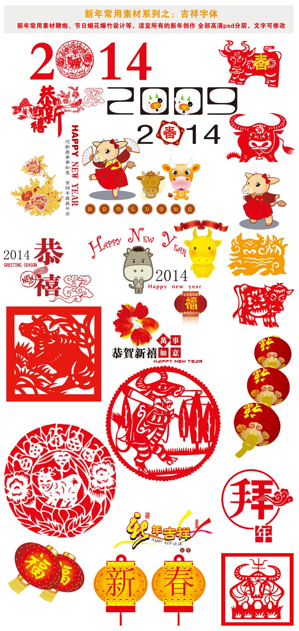 春节 节日 烟花 金 艺术字 新春 舞台 新春 卡通羊 新春贺岁 新年海报