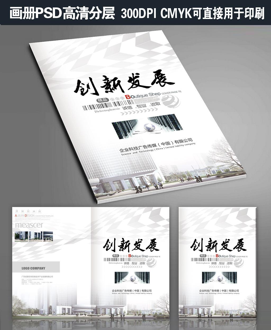 画册设计 2015 画册模板 封面设计 建筑画册 科技画册 共赢天下 商务图片