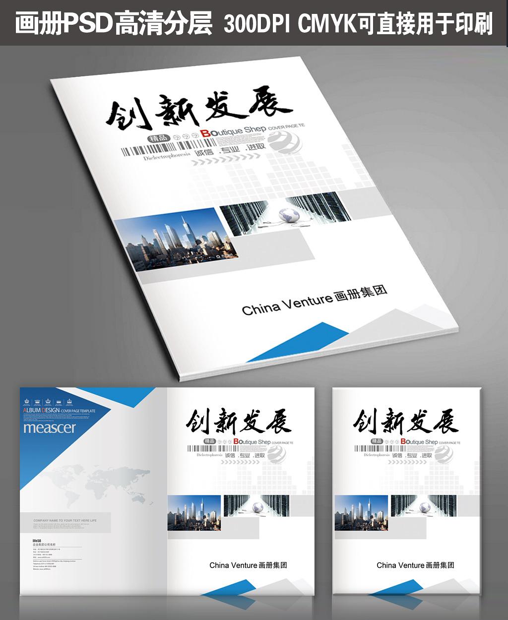 2015 创新发展 画册模板 封面设计 房地产画册 科技画册 商务 合作图片
