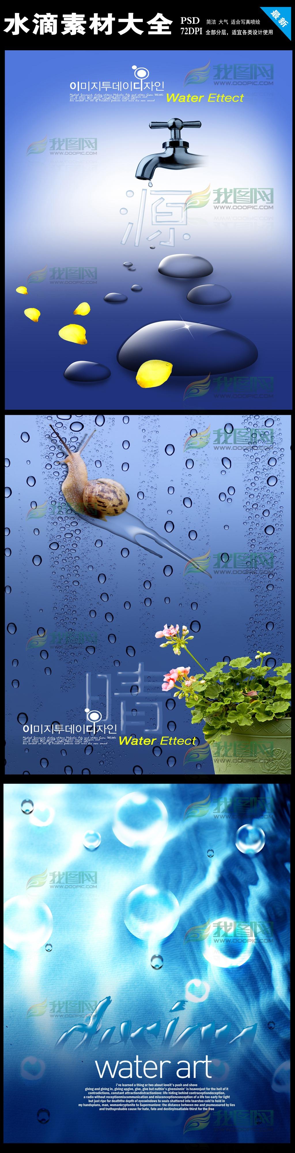 水水滴素材保护水资源展板素材图片