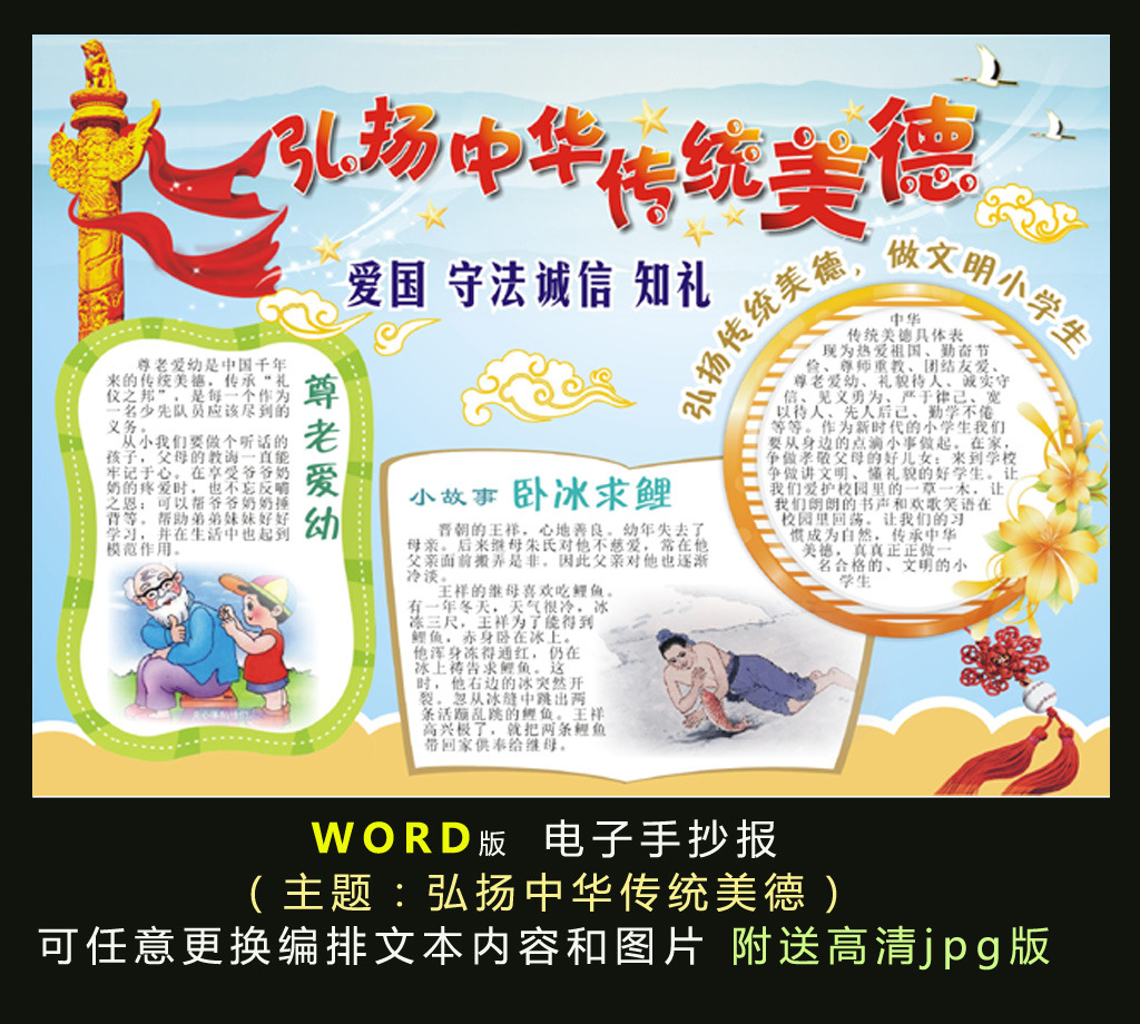 word电子手抄报模板-中华传统美德