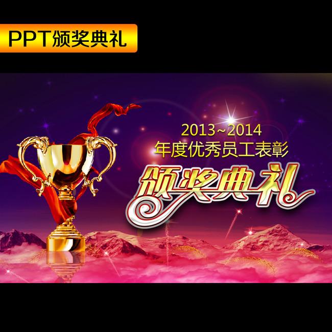 酷炫颁奖典礼ppt模板下载(图片编号:12517610)_颁奖
